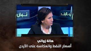 هالة زواتي - أسعار النفط وانعكاسه على الأردن