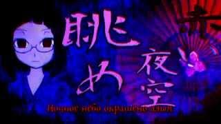 Hatsune Miku & GUMI - My Seventh Celebration (rus sub)