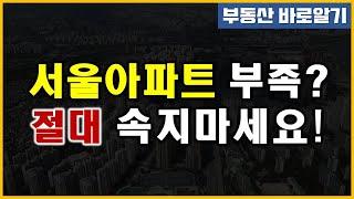 서울아파트 부족? 절대 속지마세요!