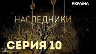 Наследники (Серия 10)