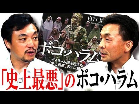 白戸圭一×篠田英朗「『史上最悪』の組織 ボコ・ハラム」