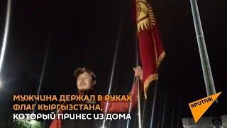 Бишкекчанин ночь стоял с флагом под ливнем после того, как ветер сорвал флаг на центральной площади