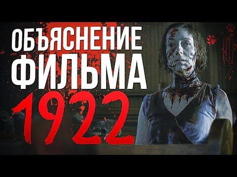 ОБЪЯСНЕНИЕ КОНЦОВКИ ФИЛЬМА 1922 / РАЗБОР ФИЛЬМА / УЖАСЫ 2017 / (СТИВЕН КИНГ)