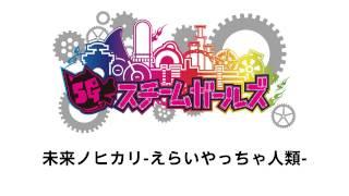 スチームガールズ公式サイト http://www.alice-project.biz/steamgirls ...