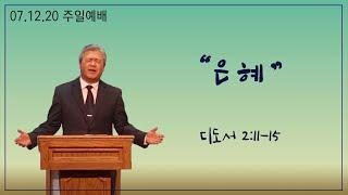 07.12.2020 달라스 예닮교회 주일예배