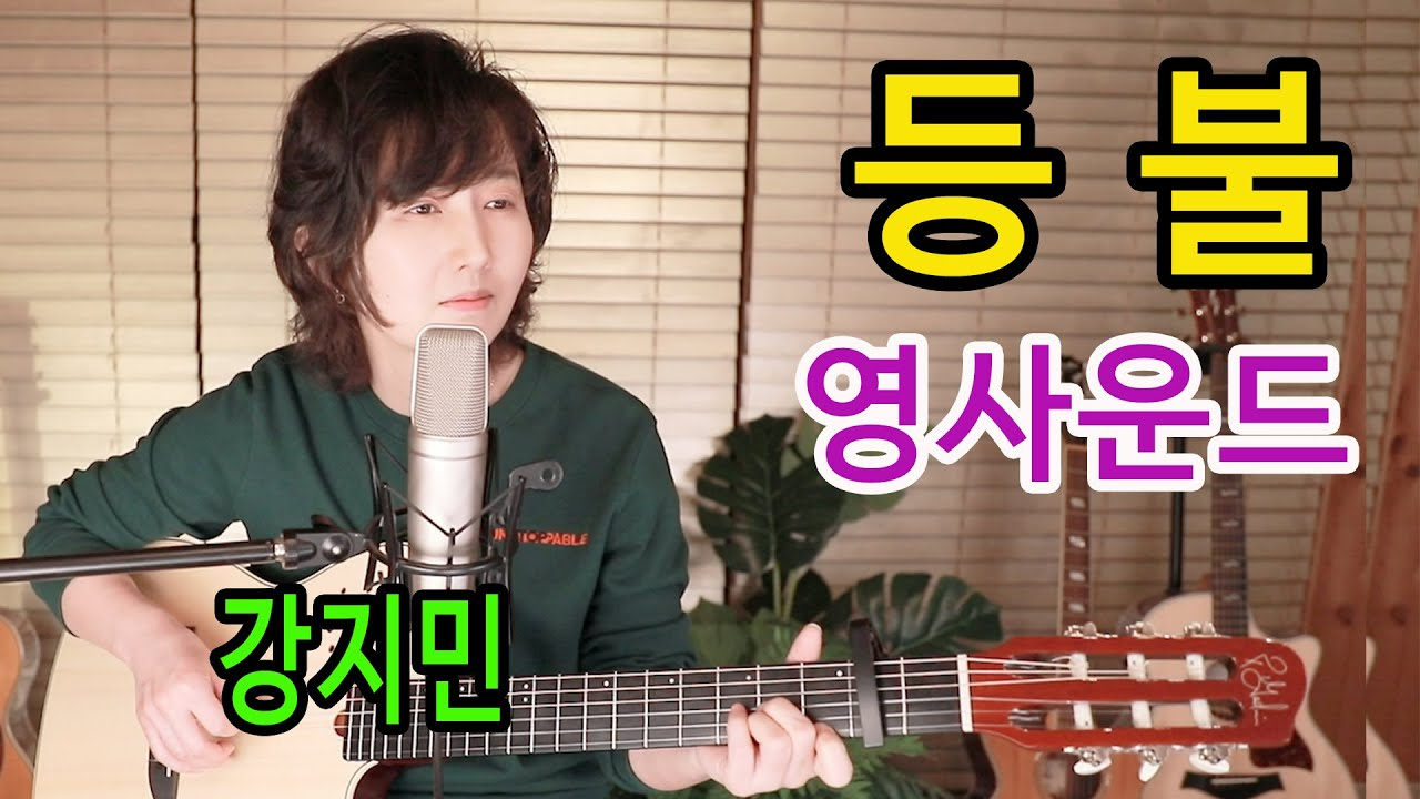 등불 (영사운드) - 통기타 하나로 7080 ★강지민★ Kang jimin