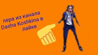 Gambar cover Лера из канала Dasha Koshkina в лайке!!!
