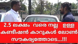 USED CARS IN MALAPPURAM | LOW BUDGET CARS BELOW 3 LAKHS WITH LOAN FACILITY | EPISODE 52 |
