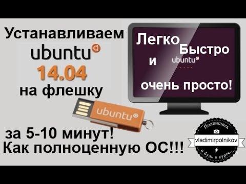 Установка Ubuntu на флешку - Полноценная ОС за 5 минут*!!!