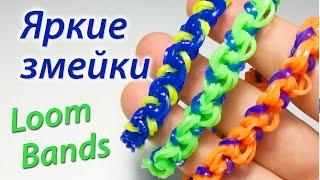 Яркая змейка. Браслет Rainbow Loom Bands! Урок 33