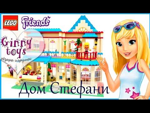 LEGO Friends 41314 Дом Стефани 💖 2017 Распаковка Сборка Обзор игрушки Лего Френдс на русском Ginny
