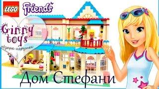 дОМ СТЕФАНИ  ЛЕГО ФРЕНДС 2017  СБОРКА Обзор игрушки LEGO FRIENDS на русском Ginny toys