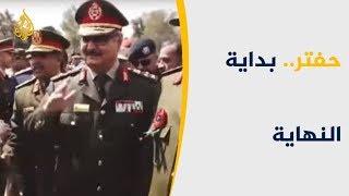 🇱🇾 هزيمة غريان.. بداية النهاية لحفتر وحلفائه العرب والدوليين