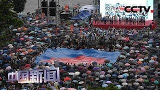 """[中国新闻] 香港各界发起""""守护香港""""活动 30多万人冒雨集会反对暴力   CCTV中文国际"""