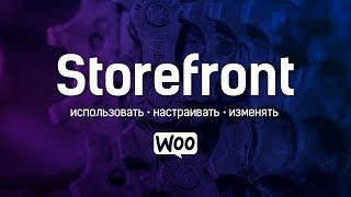 Тема Storefront. Как использовать, изменять и настраивать