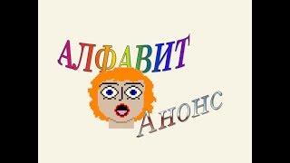 Проект «Алфавит»: АНОНС | Новый проект по обучению грамоте