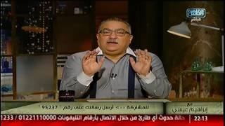 مع إبراهيم عيسى | الأزمة السورية .. وهم الخلافة الاسلامية .. الحالة النفسية للشعب المصرى 6 ديسمبر