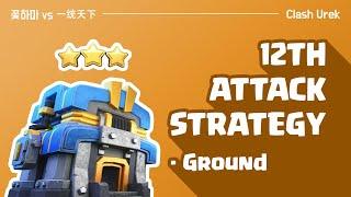 [꽃하마 vs 一统天下] Clash of Clans War Attack Strategy TH12_클래시오브클랜 12홀 완파 조합(지상)_[#81-ground]