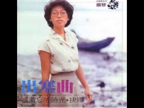 蔡琴 - 被遺忘的時光 / Forgotten Time (by Tsai Chin)
