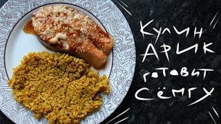 Семга в медово-соевом соусе в духовке и рис карри от КулинАрика