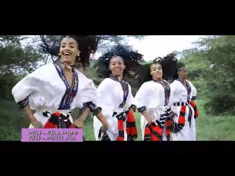 Ethiopian Music : Haymanot Endalamaw – የወሎ ልጅ – 2019 (Official Video)