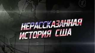 """Трейлер к сериалу """"Нерассказанная история США"""""""