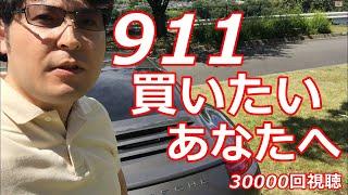 ポルシェ911カレラを買いたいあなたへ3万回視聴突破!