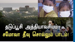 vaccination-lessons-from-samoa-island-hindu-tamil-thisai