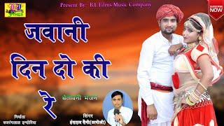 Javani Do Din ki || Kaya Rupi Bhajan 2021|| जवानी दिन दो की रे || Hansraj Saini Chapoli || B.L.Films