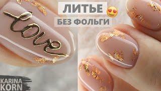 Литье без фольги Повторяю маникюр из Инстаграм Фольга маникюр Маникюр на короткие ногти