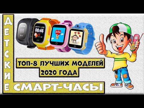 Детские смарт часы: ТОП-8 лучших моделей 2020 года
