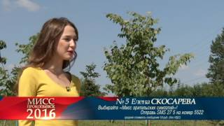 Мисс Прокопьевск-2016. Елена СКОСАРЕВА №5