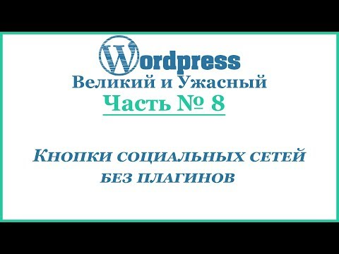 Кнопки социальных сетей для wordpress без плагина