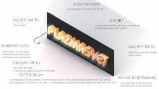 Изготовление светодиодных объемных букв и вывесок(, 2015-07-21T09:37:35.000Z)
