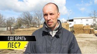 Где купить пиломатериалы в Симферополе?(, 2015-03-05T10:08:35.000Z)