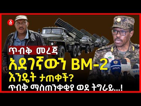አደገኛውን BM-2 እንዴት ታጠቀች?   ጥብቅ ማስጠንቀቂያ ወደ ትግራይ. . .!   Tplf   Ethiopia