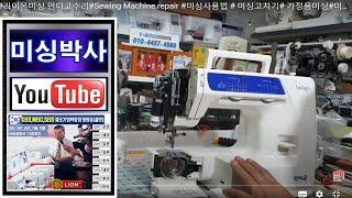 [미싱박사]#라이온미싱 인디고수리#Sewing Mach…