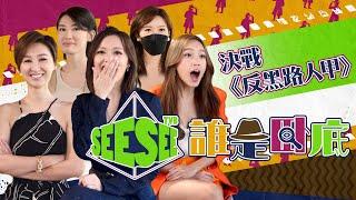 See See TVB誰是臥底 決戰《反黑路人甲》I 反黑路人甲 I See See TVB