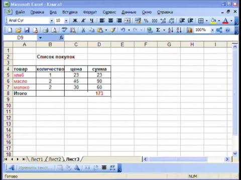 видео: Как создать простейшую таблицу в программе excel?