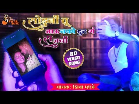 Soduni Tu Javu Nako Dur Shiva Mhatre  Video Love Song  Jayesh Mhatre  Prachi Kasarerudra Patil