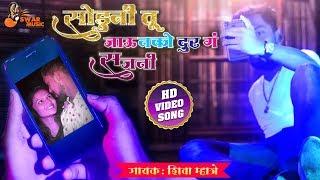 Soduni Tu Javu Nako Dur - Shiva Mhatre | Video Love Song | Jayesh Mhatre | Prachi Kasare|Rudra Patil