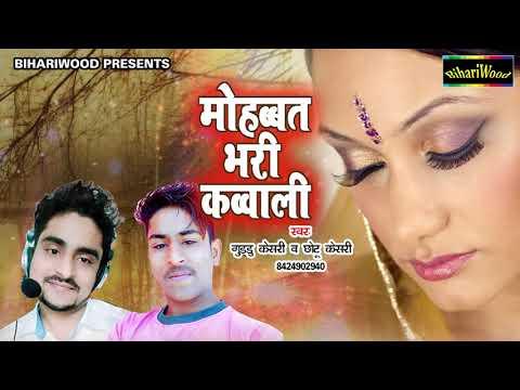 हो-गयी-है-मोहब्बत-तो-क्या-कीजिये-  -best-qawali-song-2018-  -guddu-kesari-&-chotu-kesari