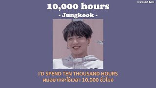 [THAISUB] 10000 Hours - BTS Jungkook (Cover)