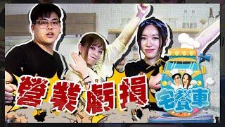 《宅餐車EP6》餐車討生活有賺有賠!鳥屎大魚如何轉虧為盈!? ft.阿民(安編) 三峽篇|Food Truck in Taiwan【Sanxia】