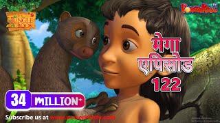 Jungle Book Hindi kahaniay for kids | hinadi Kahani | cartoon for kids
