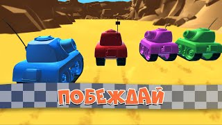 War Tank Racer Android Gameplay HD