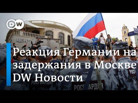 Реакция Запада на задержания в Москве и атака Трампа на Северный поток-2. DW Новости (13.06.2019)