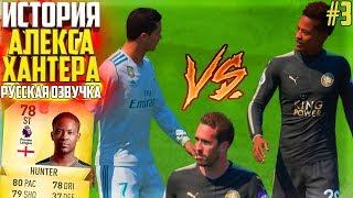ХАНТЕР против РОНАЛДУ   ИСТОРИЯ ALEX HUNTER 2   АЛЕКС ХАНТЕР FIFA 18   #3 (РУССКАЯ ОЗВУЧКА)