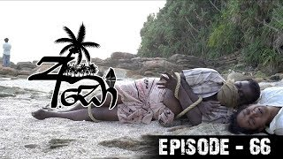 අඩෝ - Ado | Episode - 66 | Sirasa TV Thumbnail
