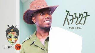 에티오피아 음악 : Kenaw Zewdu ቀናው የዱ (አትን⁇ ት)-New Ethiopian Music 2021 (Official Video)